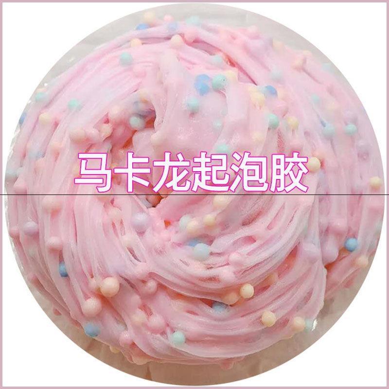 马卡龙起泡胶史莱姆水晶泥雪花泥泡沫球爆炸泥马卡龙泥网红同款。