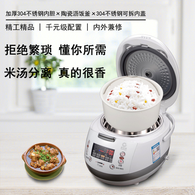 新创埼蒸汽低糖电饭煲全自动沥米汤陶瓷沥米饭蒸饭锅大容量家用5L
