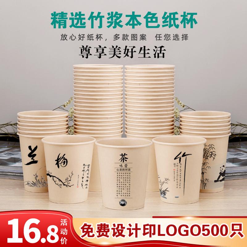一次性杯子纸杯定制做印LOGO本色茶水杯家用办公加厚商用批发包邮