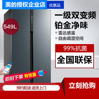 Midea BCD-549WKPZM(E) double-door household frost-free air-cooled frequency conversion intelligent two-door refrigerator
