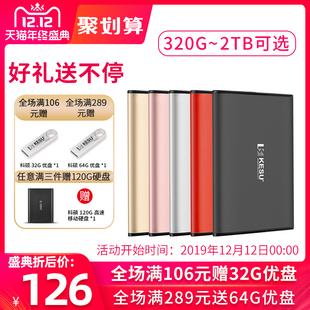 科硕500G电脑手机移动硬盘USB3.0高速传输1tb外置存储2TB硬盘320g