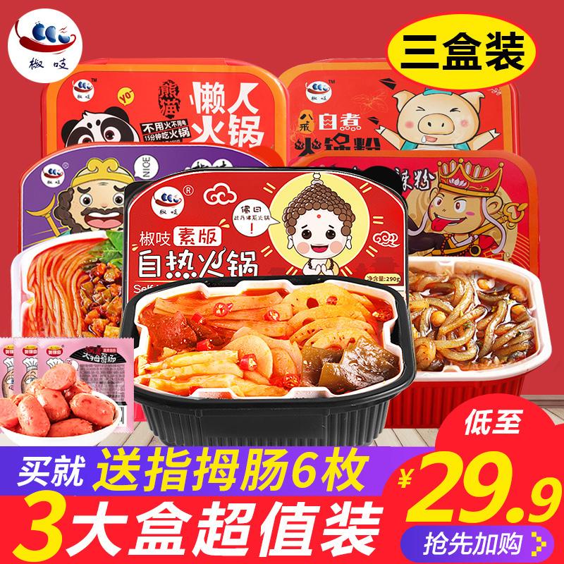 椒吱熊猫自热小火锅3盒方便速食懒人即食自助自煮网红麻辣烫火锅(非品牌)