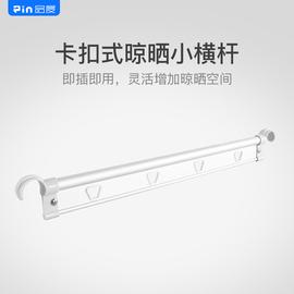 品度晾衣杆可拆式阳台小横杆挂衣服单杆电动晾衣架搭配使用图片