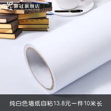 饰墙壁纸 简约纯色白色墙纸10米客厅温馨宿舍卧室电视背景墙寝室装