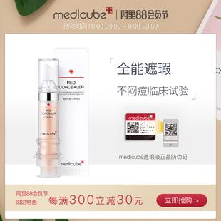 韩国Medicube乐得遮瑕液针管修复笔膏棒美蒂秋芙官网脸部修容神器
