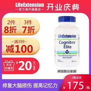 领10元券购买美国life extension磷脂酰丝氨酸补脑增强记忆力老年痴呆健脑补脑