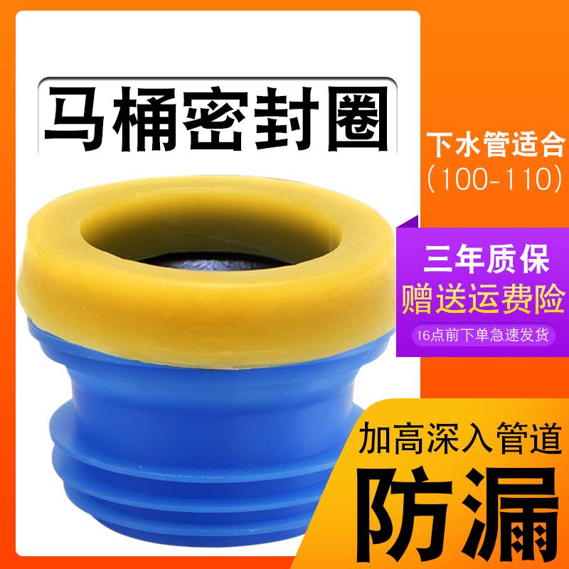马桶法兰密封圈防臭圈加厚坐便器底座下水通用配件加长橡胶圈防漏