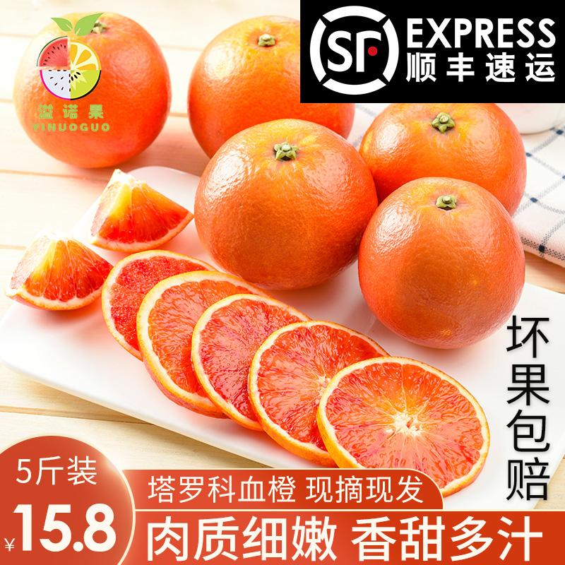 四川塔罗科血橙5斤红肉橙子新鲜当季水果红心脐橙果冻橙批发包邮