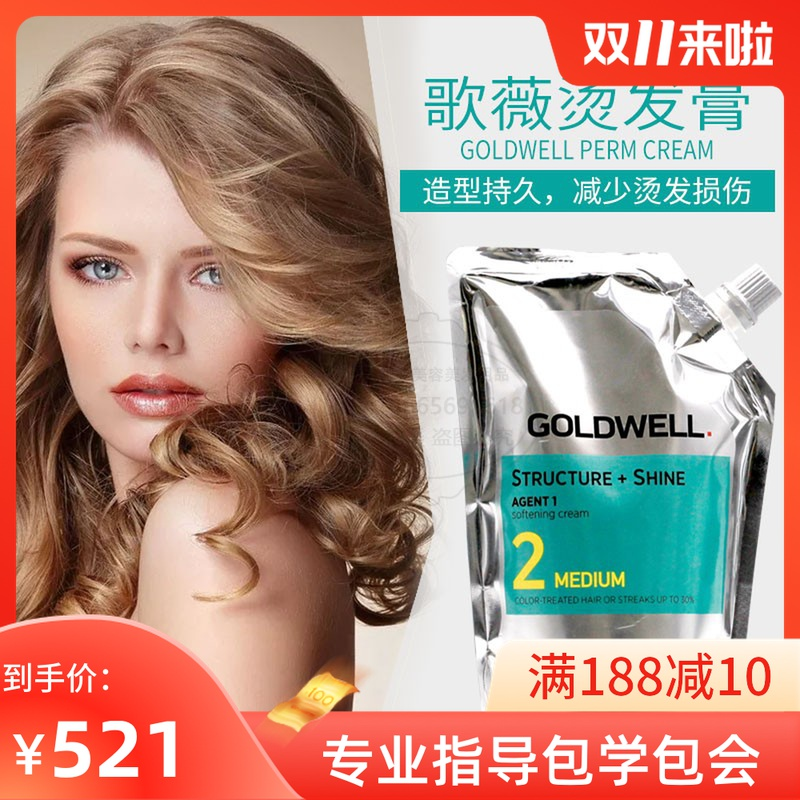 German original imported Gewei green leaf lasting hot perm cream straight hair cream is mild and does not stimulate scalding lotion