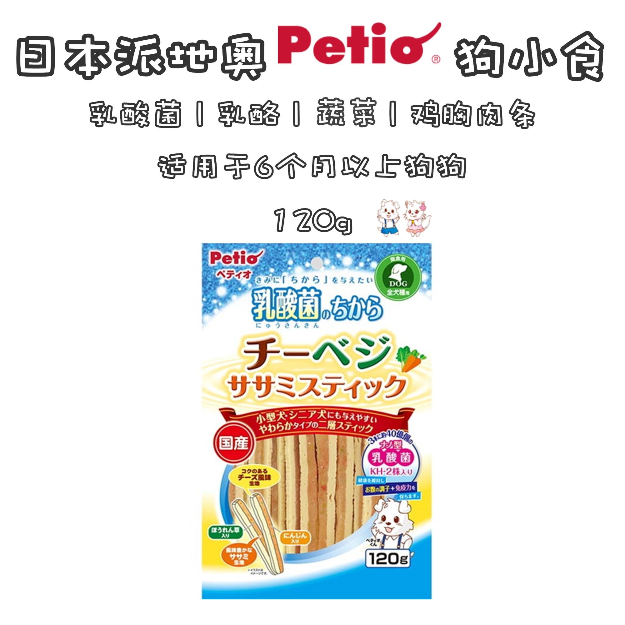 日本进口petio派地奥乳酪乳酸菌狗零食鸡胸肉素菜条狗狗零食120g