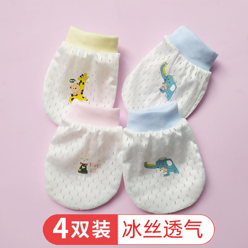 新生婴儿防抓手套夏季防抓脸神器夏天薄款宝宝初生透气包手护手套