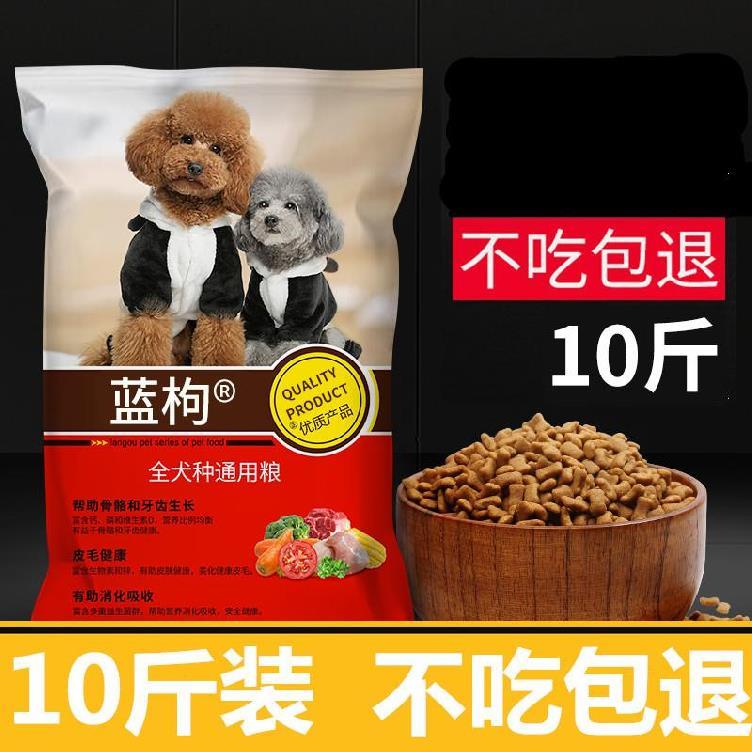 大袋边牧专用主粮营养宠物5kg犬粮牧犬10斤装中型狗粮通用型成犬