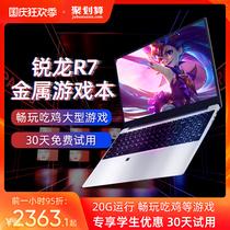 笔记本电脑游戏本2020款吃鸡AMD锐龙R7轻薄便携学生15.6英寸金属手提超薄独显超级本绝地求生学习办公用商务