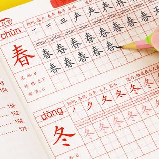 一年级字帖上下册小学生课本同步练字帖二三年级每日一练田字格描红本初学者儿童楷书笔画笔顺汉字书法练字本
