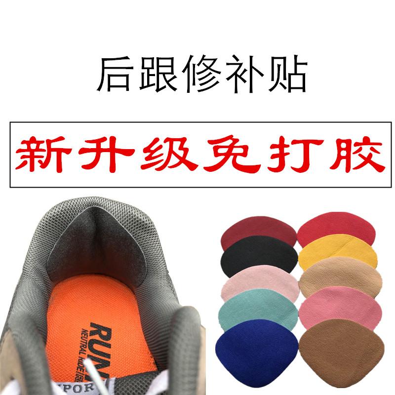 运动鞋后跟修补贴自粘鞋后跟磨破破洞修补补鞋贴内衬内里防磨贴