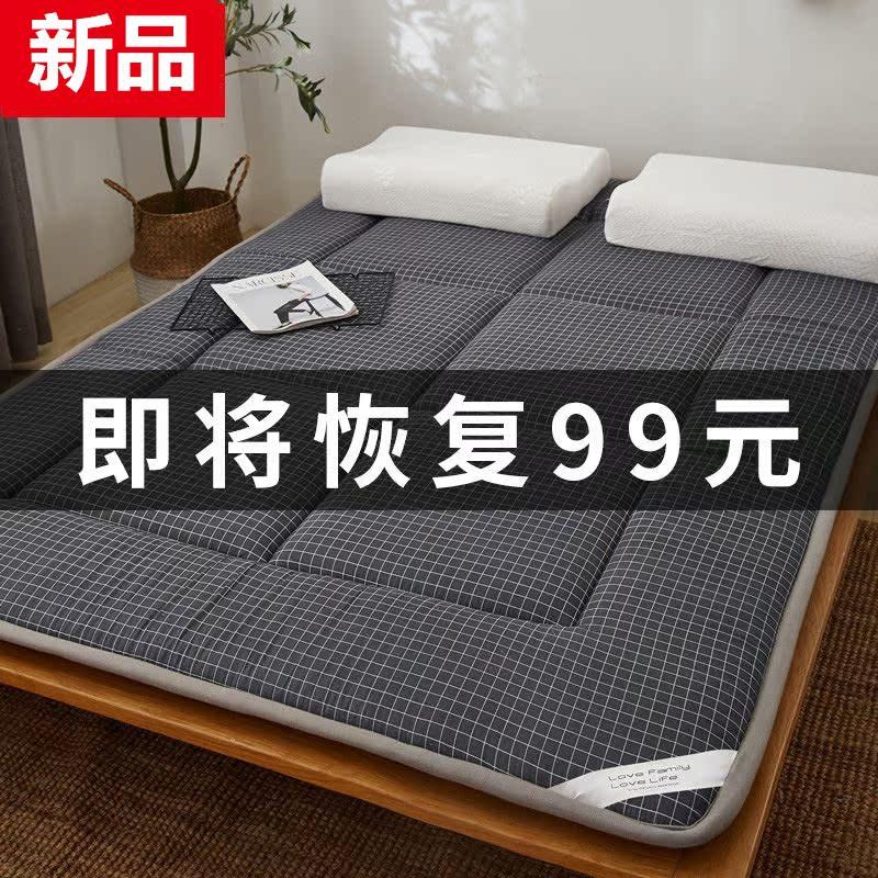 55.80元包邮穿垫被子床垫全套学生宿舍架子软垫