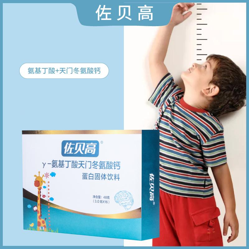 佐贝高儿童青少年钙氨基丁酸天门冬氨酸钙钙片健固体赛饮料高素