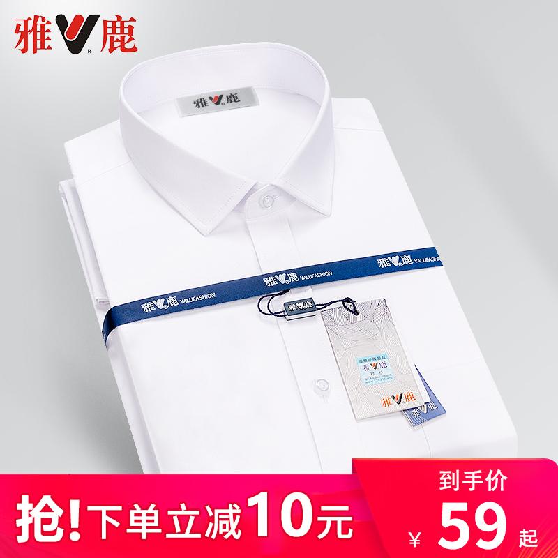 雅鹿夏季新款白衬衫男士长袖商务职业正装短袖休闲免烫衬衣黑色寸