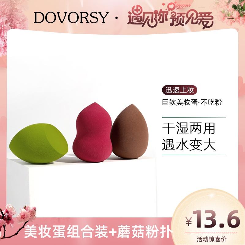 粉扑气垫海绵超软美妆蛋不吃粉干湿两用清洗剂收纳盒葫芦化妆蛋蛋图片