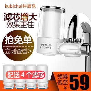科碧泉简易滤水器净水器家用直饮小型厨房过滤水龙头过滤器嘴井水