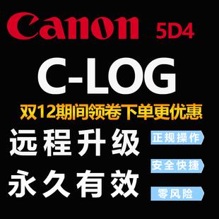 Log 加 远程升级clog 佳能5D4 CLog赠送说明书与LUT 刷C