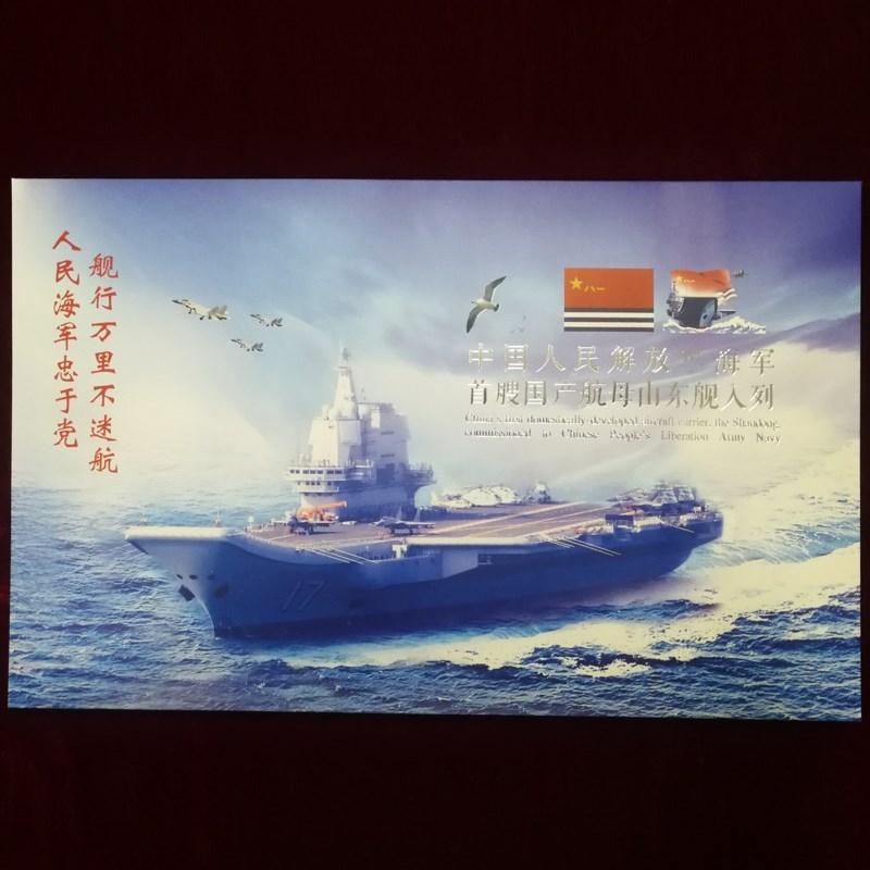 中国海军首艘国产航母山东舰入列纪念邮票邮折 中国邮政发行 全品