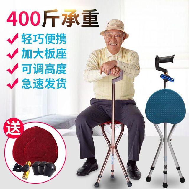 德国老人拐杖座椅老年人折叠防滑轻便座椅带凳子三角拐棍手杖可坐