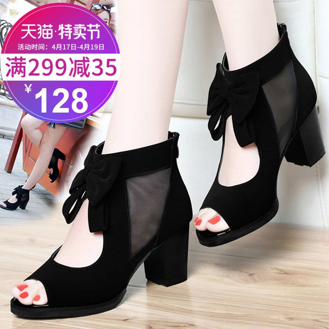 Fish mouth sandals womens summer middle heel 2020 new versatile womens shoes thick heel all season cheongsam mesh high heel shoes cool boots