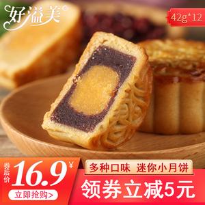 好溢美广式月饼装传统老式中多口味糕点42g*12个莲蓉蛋黄散小月饼