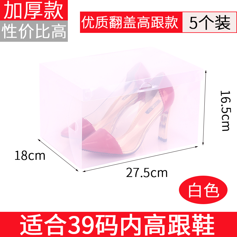Shoebox flip drawer for womens shoes 11 mens and womens shoes plastic transparent thickened box