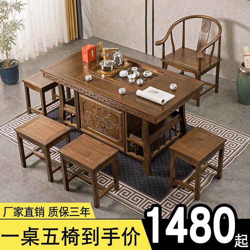 榆木茶桌椅组合简约家用客厅仿古实木茶台一体功夫茶几办公泡茶