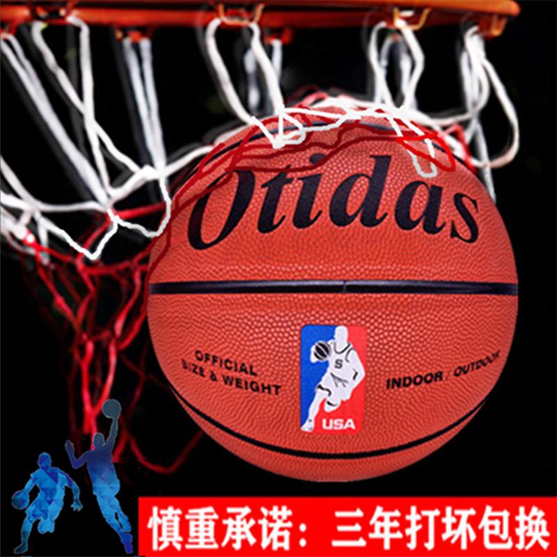 工厂直销比赛专用7号篮球初中生5号篮球儿童篮球少年篮球街头军哥