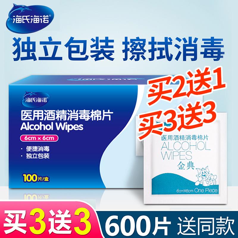 海氏海諾医用アルコール綿片使い捨て携帯の耳穴殺菌綿の大サイズ75%消毒綿片