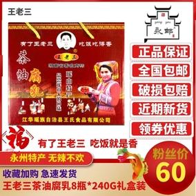 江华王老三茶油豆腐乳礼盒240g湖南永州五分pk拾特产瑶族风味送礼佳品包邮