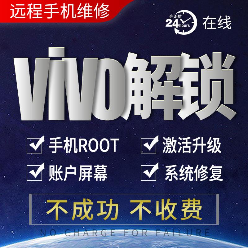 VIVO IQOO U1 S1 X27 X23 X21IA NEX Z3解锁解屏幕账户锁刷机账号