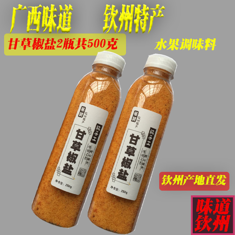 Guangxi Qinzhou specialty fruit sour seasoning licorice salt pepper salt powder non sour plum powder 500g two bottles