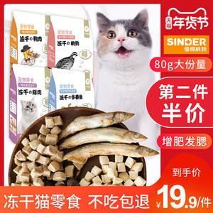 冻干猫咪小鱼干鹌鹑多春鱼猫零食
