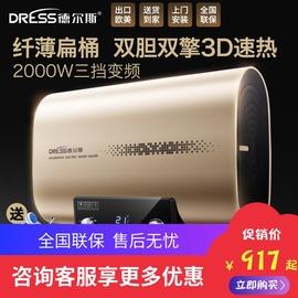德尔斯扁桶电热水器家用小型卫生间储水式扁平双内胆40506080升图片