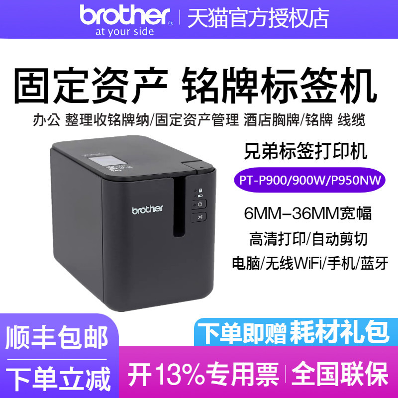 Brother label machine pt-p900 / p900w / p950nw fixed assets equipment two dimensional code barcode chest card waterproof self-adhesive printer with computer mobile phone WiFi Bluetooth label printer