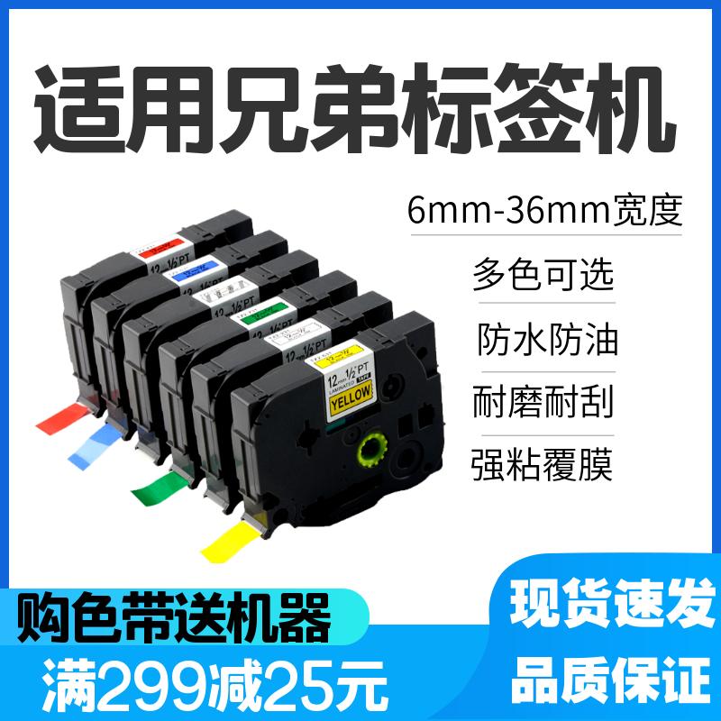 Suitable for brother label machine ribbon 12mm self adhesive printing paper label tape pt-18rz P700 e550w pt-e100b P900 d210 D600 D450 p9700 e800tk