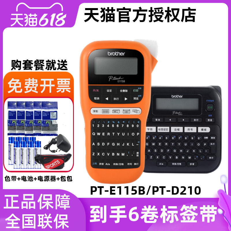Brother label machine pt-e115 portable hand held small power telecommunication self adhesive cable communication room outdoor wiring network cable label machine brother pt-e100b pt-d210