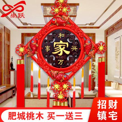 中国结大码桃木招财镇宅客厅背景墙玄关装饰新居壁挂送礼绳结福字