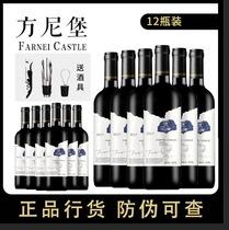 度法国进口葡萄酒红酒整箱干红支度法国进口葡萄酒红酒整箱干红14方尼堡买一箱送一箱