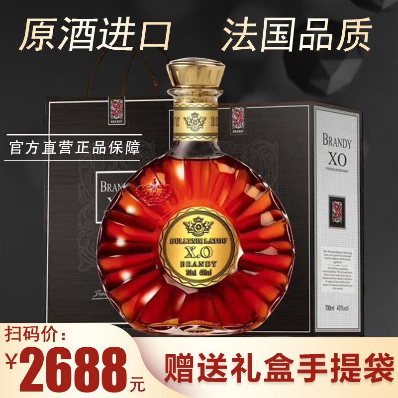 特价清仓法国原酒进口XO白兰地特价高端礼盒装洋酒40度送礼收藏