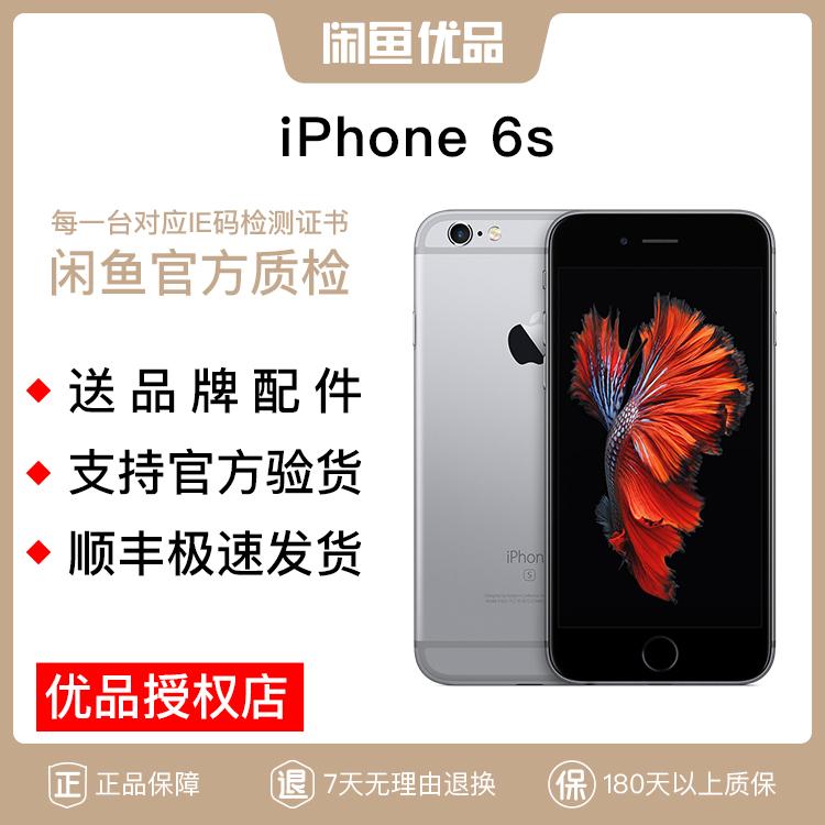 闲鱼优品 苹果iphone6s苹果6s美版无锁三网4G原装正品二手6S手机