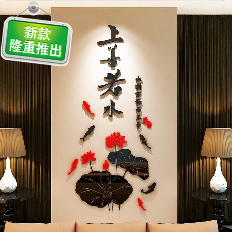 水晶亚克88力3d立体墙贴画客厅沙发电视背景墙办公室房间装饰品(用1元券)