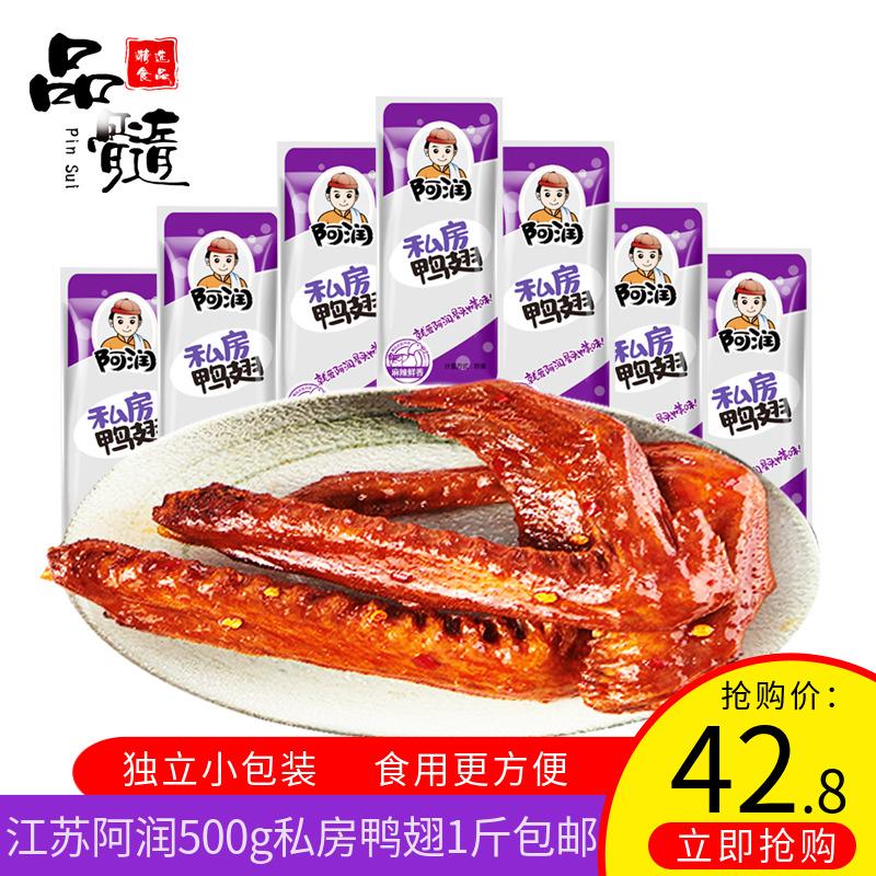 阿润500g私房鸭翅休闲办公室小吃零食食品卤肉麻辣鲜香味江苏特产