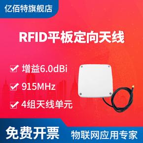 亿佰特915M定向平板天线RFID电子标签识别天线室外高增益6dBi超高频UHF