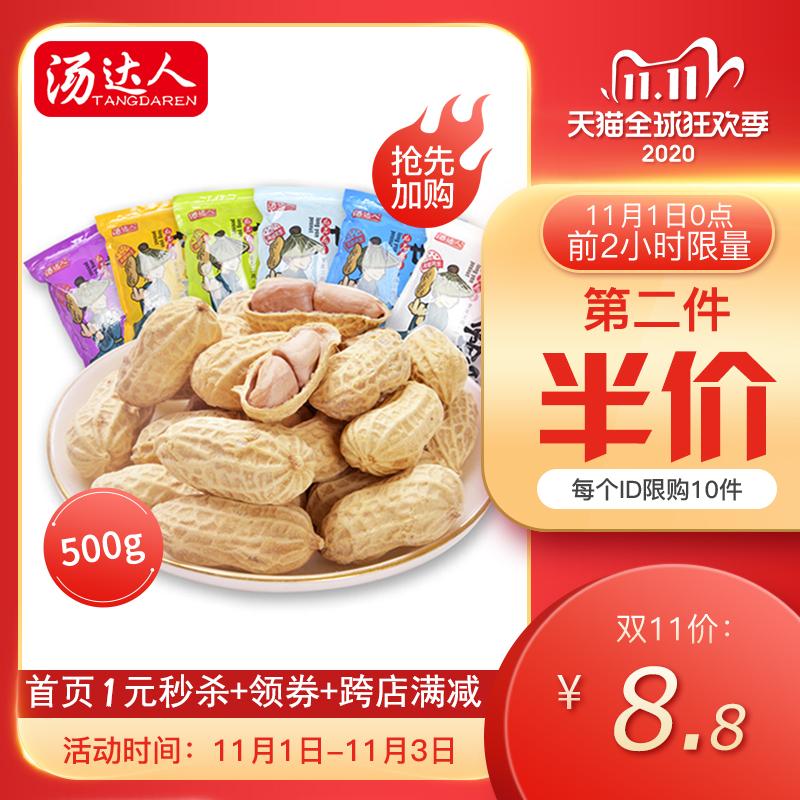 汤达人龙岩多味五香咸干盐水煮蒜香炒货熟花生米下酒菜休闲零食 - 封面