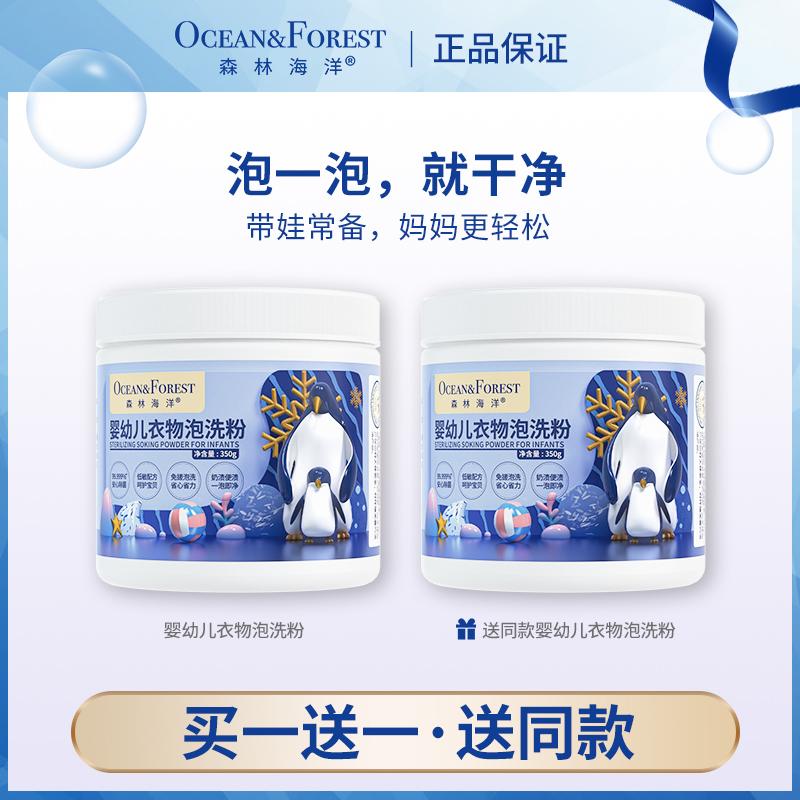 【直播专享】森林海洋婴幼儿衣物泡洗粉宝宝有氧洗衣粉350g*2罐